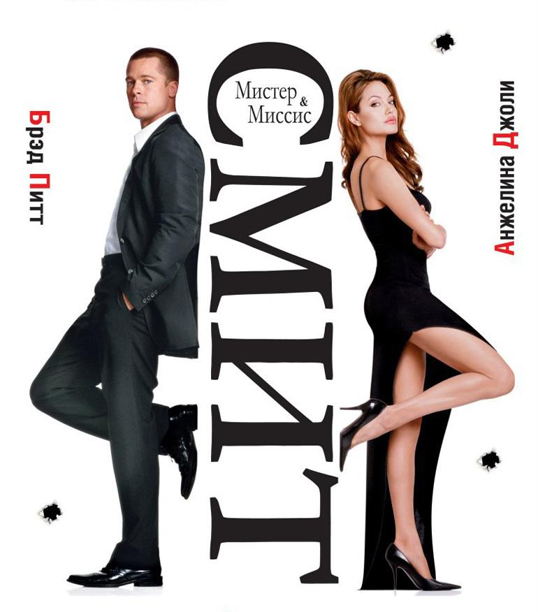 """Постер к фильму """"Мистер и миссис Смит"""""""