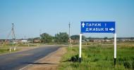Село Париж в Челябинской области