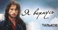 6 октября — день памяти Игоря Талькова