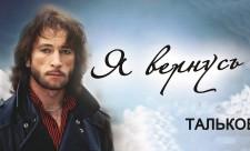 6okt-talkov