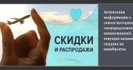 Skyscanner.ru — обзор сервиса поиска авиабилетов