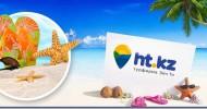 Путешествия с турфирмой ht.kz (hottour.kz)