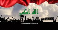 Неизвестный Ирак