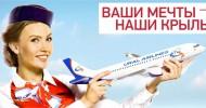 Уральские Авиалинии: передвигаться по миру легко!