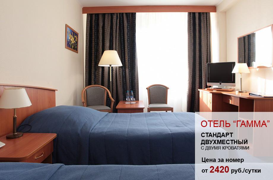 """Отель """"Гамма"""""""