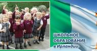Школьное образование в Ирландии