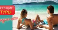 «Горящие туры» — выгодные предложения от туроператоров
