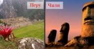 Перу и Чили — путешествие к сердцу Южной Америки