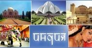 Необычная поездка в Индию: программа «Золотой треугольник» для знакомства со страной