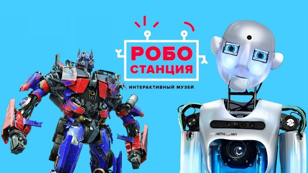 Робостанция - место встречи роботов и людей