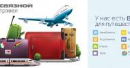 Ключевые услуги в области путешествий от «Связной Трэвел»