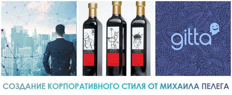 Создание корпоративного стиля от Михаила Пелега