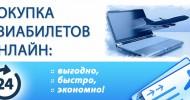 Покупка авиабилетов онлайн: выгодно, быстро и экономно!