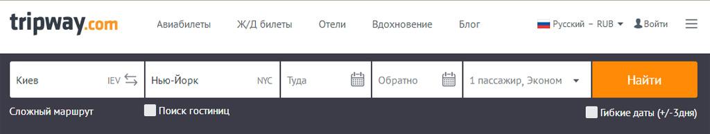 tripway - купить авиабилеты Киев - Нью-Йорк