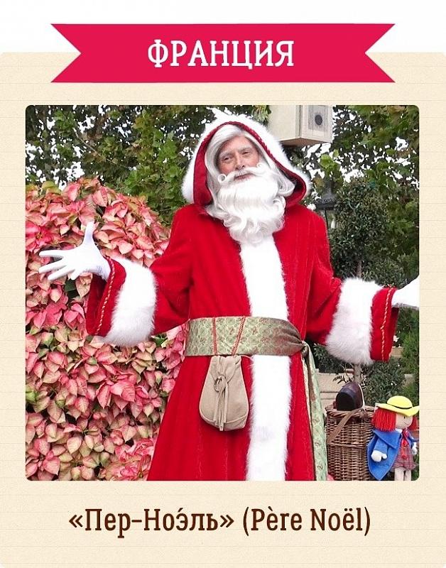 Пер Ноэль - французский Дед Мороз